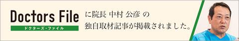 Doctors File ドクターズファイル に院長中村公彦の独自取材が掲載されました